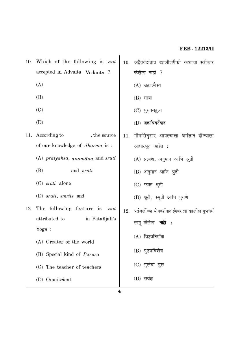 set philosophy paper ii exam question papers mba rest of the questions are attached in below file which is of cost