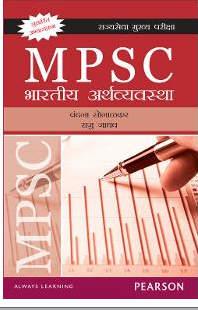 Mpsc Exam Book