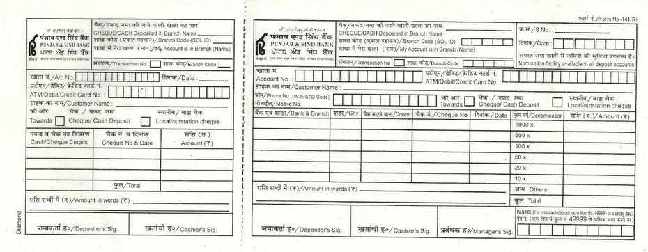 Jalandhar Court Peon, Pro. Server Offline Form - Govt Jobs